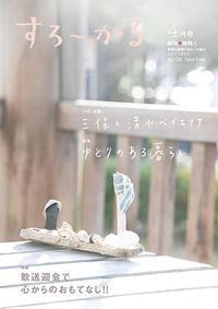 すろーかる4月号表紙.jpg