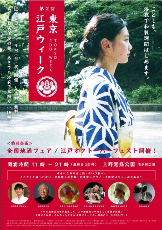 江戸ウィーク ポスター2.PNG