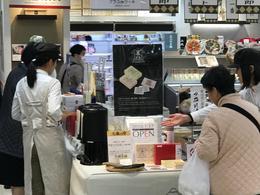 静岡伊勢丹「大歳の市」開催中!