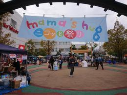 小田原市で第9回「ニコッと祭り」が開催されました