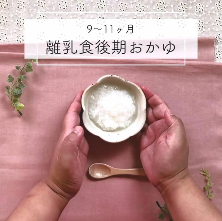 おかゆ.jpgのサムネイル画像