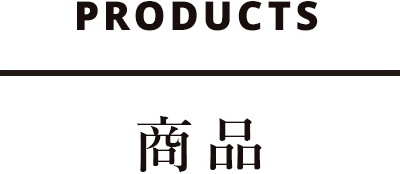 PRODUCTS 商品
