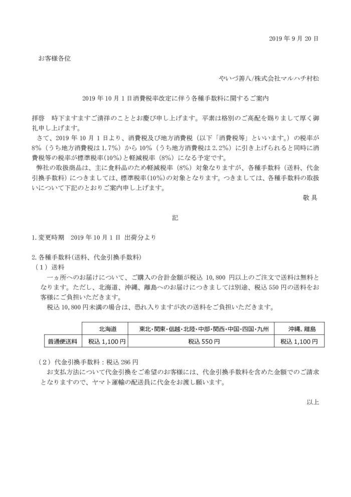 軽減税率案内文 通販2019.9.19_p001.jpg