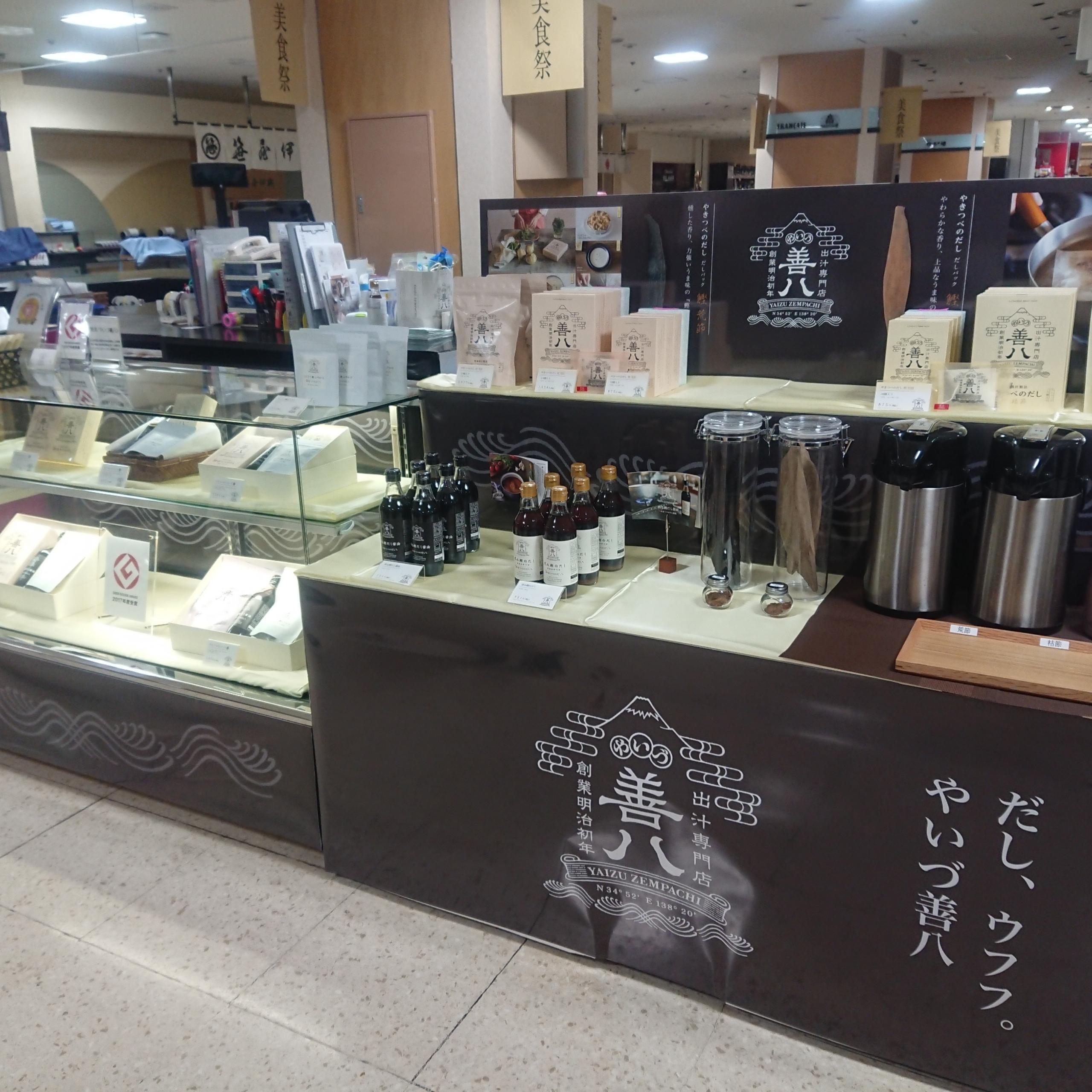 やいづ善八 静岡伊勢丹店写真