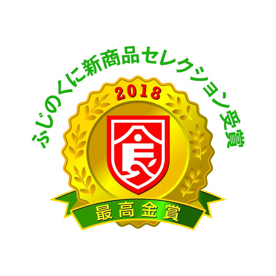 2018最高金賞_4C.jpg
